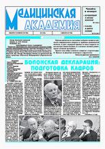 """""""Медицинская академия"""" №8"""