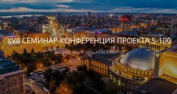 Сеченовский университет участвует в XVII семинаре-конференции Проекта 5-100