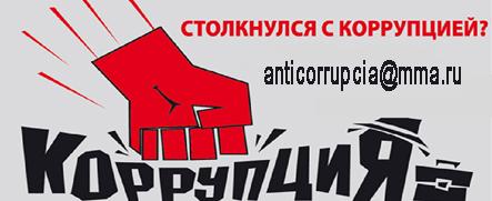 Антикоррупционная профилактика
